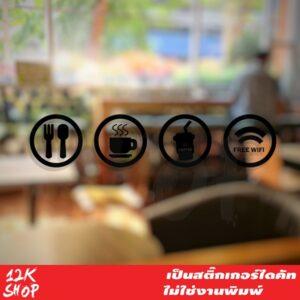สัญลักษณ์ไอคอน ร้านกาแฟ ร้านอาหาร