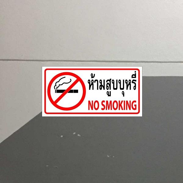 """สติ๊กเกอร์ """"ห้ามสูบบุหรี่"""" เป็นสติ๊กเกอร์ PVC ทนแดดทนฝน ห้ามสูบบุหรี่"""