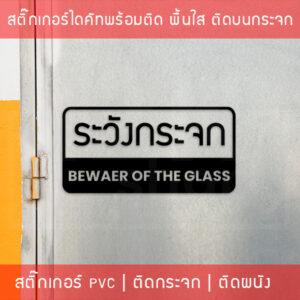 สติ๊กเกอร์ติดผนังข้อความ ระวังกระจก Beware of the glass