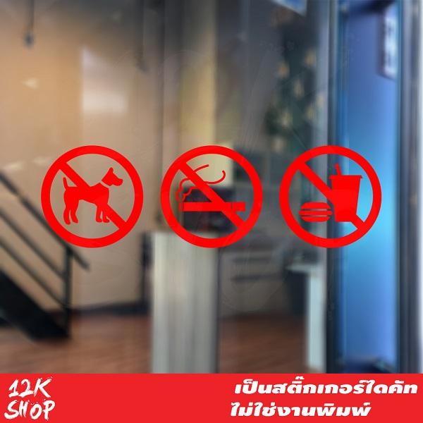 สติ๊กเกอร์เครื่องหมาย ห้ามนำสัตว์เลี้ยง ห้ามนำอาหาร ห้ามสูบบหรี่ ภายในร้าน