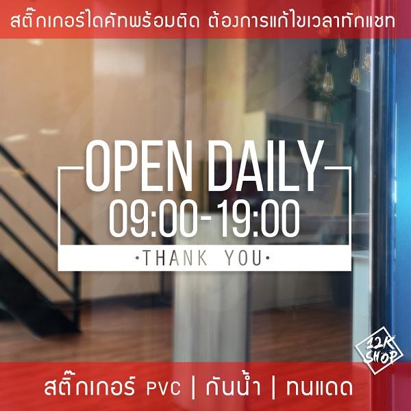 ป้ายเวลาเปิด-ปิดประตู ป้ายเปิดปิดร้าน ป้ายเปิดปิดร้านกาแฟ