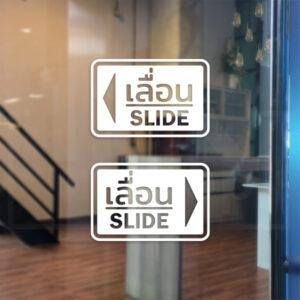 ป้ายสติ๊กเกอร์เลื่อน SLIDE สติ๊กเกอร์เลื่อนลูกศรซ้ายขวา ป้ายเลื่อนประตู