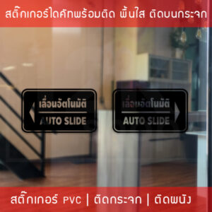ป้ายประตูเลื่อนอัตโนมัติ Automatic Slide Door