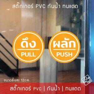 ป้ายดึงผลัก ป้ายผลักดึง pull push