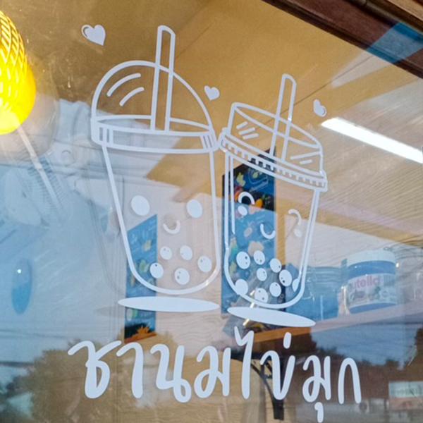สติ๊กเกอร์ตกแต่งร้านชานมไข่มุก สติ๊กเกอร์ตกแต่งร้านกาแฟ