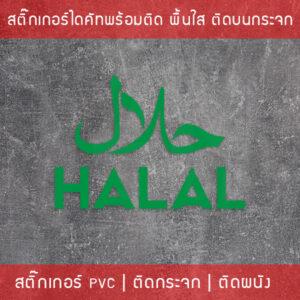 สติ๊กเกอร์เครื่องหมายฮาลาล(Halal Food)