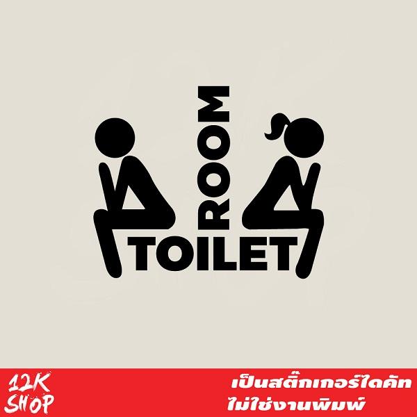 ป้ายห้องน้ำ,สติกเกอร์ติดกระจกห้องน้ำ,สติ๊กเกอร์ติดผนังห้องน้ำ,ป้ายห้องสุขา