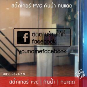 สติ๊กเกอร์ติดกระจก ป้ายร้านกาแฟ สติ๊กเกอร์เปิดปิดร้าน ชื่อร้านค้า ชื่อร้าน facebook ป้าย open สติ๊กเกอร์หน้าร้าน