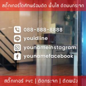 สติ๊กเกอร์ติดกระจก ป้ายร้านกาแฟ สติ๊กเกอร์เปิดปิดร้าน ชื่อร้านค้า เบอร์โทร id line facebook instagram