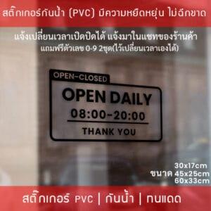 ป้ายบอกเวลาเปิดปิดร้าน ป้ายเวลาเปิดปิดร้าน สติ๊กเกอร์ติดกระจกหน้าร้าน